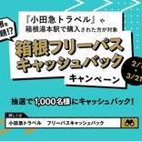 小田急、「箱根フリーパス」購入者1,000人に最大5,000円キャッシュバック 2月1日~3月21日