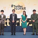 コロナ、鬼滅、手越会見…ロンブー淳と振り返る『#Twitterトレンド大賞』の2020年