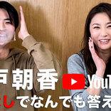 瀬戸朝香のデビュー曲を知らず…若手俳優がクビの危機!?