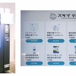 半蔵門駅に「オーラルケア自動販売機」が登場!外出先でも手軽に口腔ケア