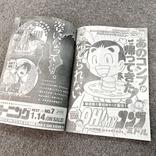 【マジかよ】伝説のグルメ漫画『OH! MYコンブ』が30年ぶりに大復活! 今こそ叫ぼう「オーマイコンブ!!」