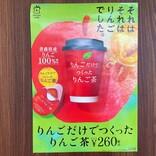 ローソンの『りんごだけでつくったりんご茶』を飲んでみた! 馴染みのある味のようでいて、そうでもないような…