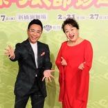 渡辺えり、八嶋智人が喜劇初共演「今だからこそ、ぜひやりたい作品です」~舞台『喜劇 お染与太郎珍道中』製作発表