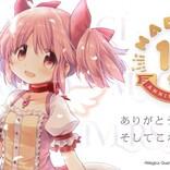 『魔法少女まどか☆マギカ』10周年プロジェクト始動 悠木碧、蒼樹うめら祝福