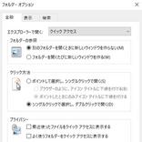 Windows 10のファイル管理を効率化する方法|「クイックアクセス」をカスタマイズする