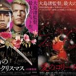 大島渚監督『戦場のメリークリスマス 4K 修復版』『愛のコリーダ 修復版』公開決定