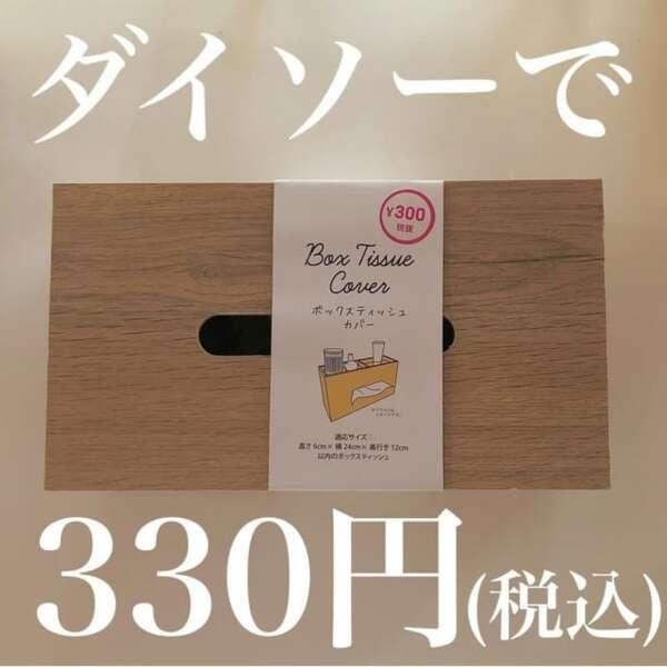 330円のダイソーのボックスティッシュカバー