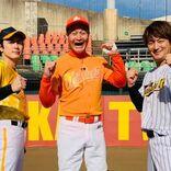 間宮祥太朗「絶対打たせません!」現役プロ野球選手とガチの1打席勝負