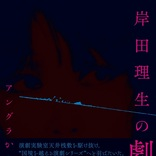 劇作家・岸田理生の軌跡を追った書籍「岸田理生の劇世界 ―アングラから国境を越える演劇へ」が発売