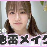 「幸せ!ボンビーガール YouTube」元上京ガール川口葵、早口言葉に挑戦