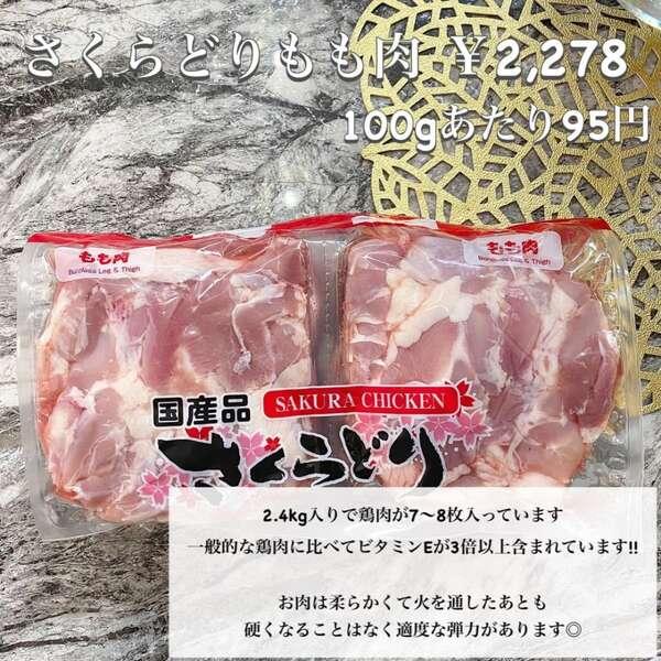 さくらどりもも肉