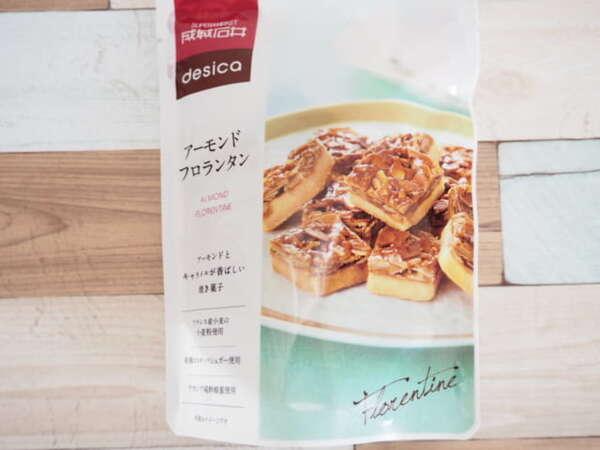 市場石井アーモンドフロランタンパッケージ写真