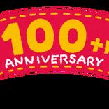 祝100周年!1921年(大正10年創業)の企業一覧