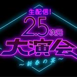 WOWOW『開局30周年無料2Days 本気でエンタメ愛スペシャル』で7時間ライブ配信 「2.5次元大演会」の出演者発表