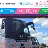 あじさい観光、事業停止 負債総額約5億円、東京商工リサーチ調査