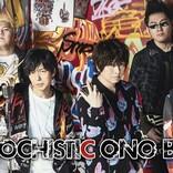 神谷浩史&小野大輔の番組発エアバンドが『ぼのぼの』新主題歌熱唱!