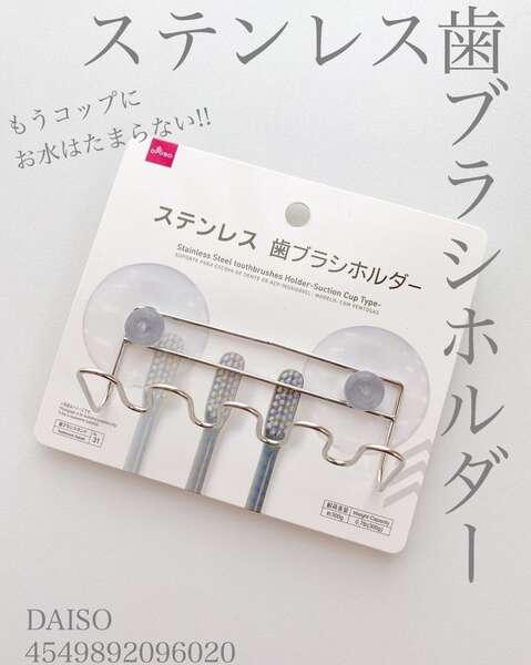 ダイソー「ステンレス歯ブラシホルダー」