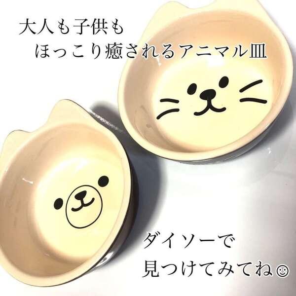 ダイソーのアニマル柄グラタン皿