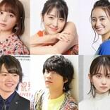 <2021年新成人>浜辺美波、岡田結実、与田祐希、濱田龍臣 今年成人を迎える芸能人は?