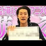嵐・相葉雅紀、下野紘が好きすぎて…!?オタクっぷりにネット騒然「ダミヘ知ってるとはw」