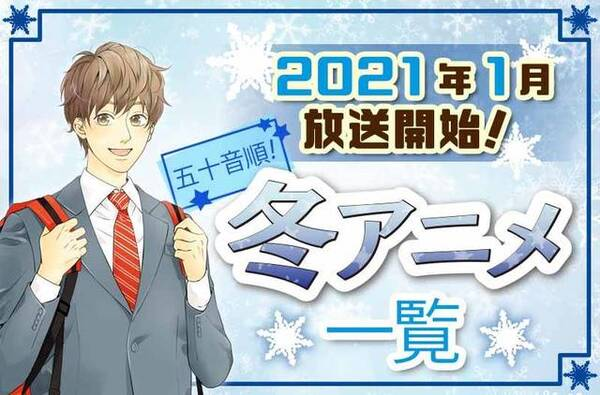 関連記事 2021年冬アニメ最新まとめ!1月開始アニメ一覧【放送日順】
