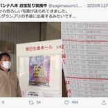 """サバンナ八木、実兄の""""R-1""""出場が発覚「恐ろしい写真が送られてきました」"""