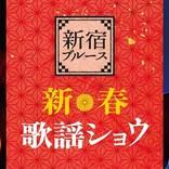 """メリーのアコースティックユニット""""新宿ブルース""""初の生配信ライブ決定"""