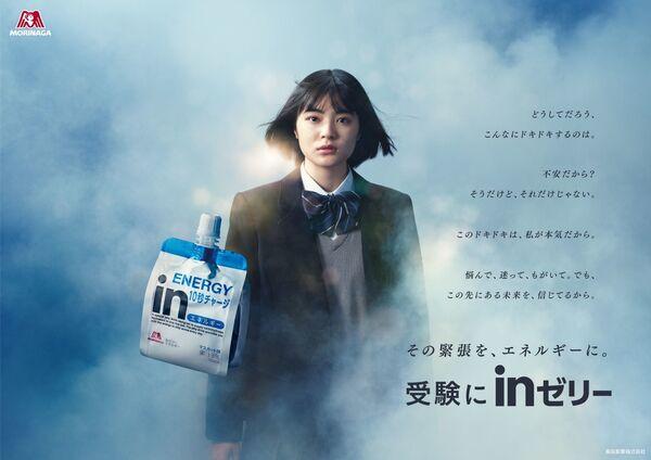 森永製菓 受験にinゼリー2021