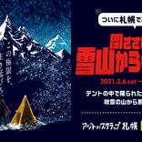 会場にはテントが林立 雪山遭難がテーマのリアル脱出ゲーム『閉ざされた雪山からの脱出』が札幌で1ヶ月限定の開催決定