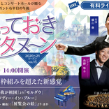 横山奏(指揮)&角野隼斗(ピアノ)が出演 『日本フィル&サントリーホール とっておき アフタヌーン Vol. 15』がイープラス「Streaming+」にて配信