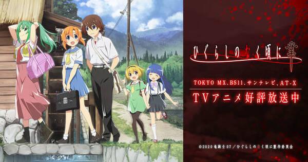 TVアニメ「ひぐらしのなく頃に 業」公式サイト   TVアニメ好評放送中!