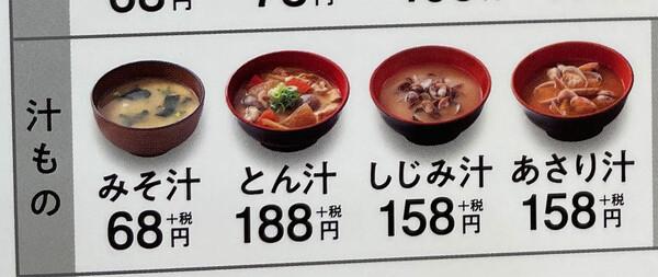 shijimi-yoshinoya-gyudon6