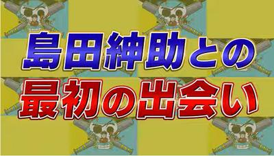 03上地雄輔島田紳助