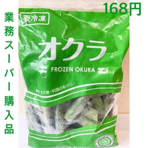 業務スーパー冷凍オクラ