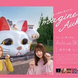 SKE48須田亜香里ら、愛知県観光PRポスターに登場「女子旅」がテーマ