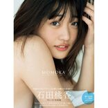 石田桃香、美しい素肌をかつてないほど大胆に披露した写真集カバーが解禁