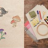 こんな可愛い刺繍が初心者も簡単にできる!刺繍の基本と始め方