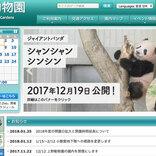東京都、都立動物園・水族園の臨時休園期間を延長