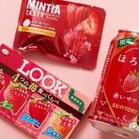 いちご味新商品セレクト3『ほろよい〈赤いサワー〉』『ルック(4つの苺食べくらべ)』『ミンティアテイスティ ベリー&ベリー』