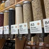 【無印良品 東京有明】好みのお米がグラム単位で買える!「量り売り7種」食べ比べてみた