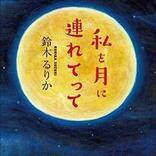 【今週はこれを読め! エンタメ編】恐るべき筆力とユーモアが光る鈴木るりか『私を月に連れてって』