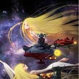 「宇宙戦艦ヤマト」のオールナイトニッポンが40年ぶりに復活