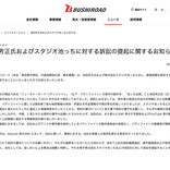 ブシロードが原作を委託していた池田芳正氏を提訴 契約に反しSNSや動画で情報を発信→損害賠償請求