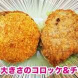 ケンタから禁断のハンバーガー爆誕! チキンとコロッケの意外な相性に驚き