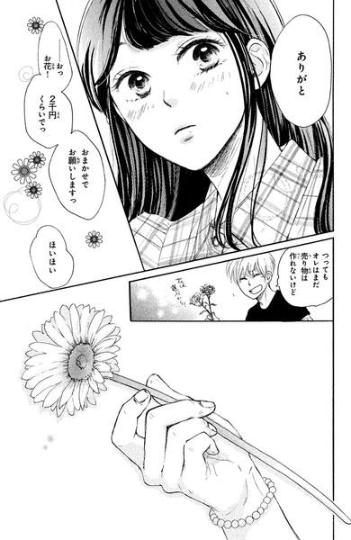 『高嶺の蘭さん』