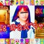 新境地への挑戦が過ぎる!?ニコニコチャンネル「SKE48非公式ちゃんねる」スタート
