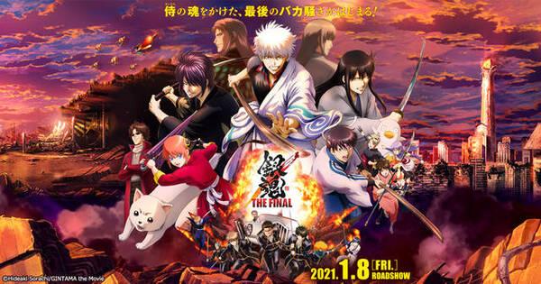 映画『銀魂 THE FINAL』オフィシャルサイト 2021年1月8日公開!