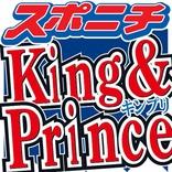 キンプリ岸 「VS魂」新レギュラーで松本潤らから激励 櫻井翔は「とにかく楽しんだほうがいい」