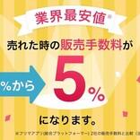 PayPayフリマ、販売手数料を10%→5%に値下げ - 1月20日から