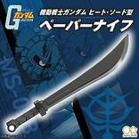 『機動戦士ガンダム』グフのヒート・ソード型ペーパーナイフが商品化
